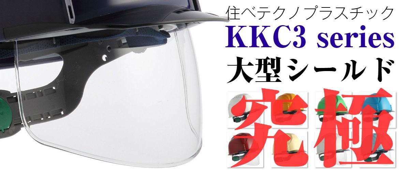 スミハット KKC3 大型ワイドシールド面付き 工事用ヘルメット