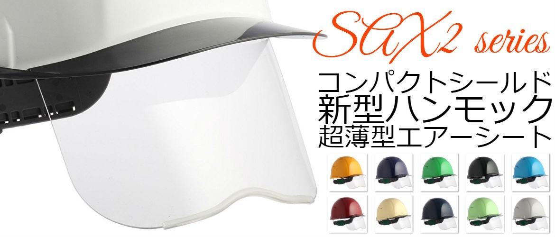 スミハット SAX2 コンパクトシールド面付き 工事用ヘルメット