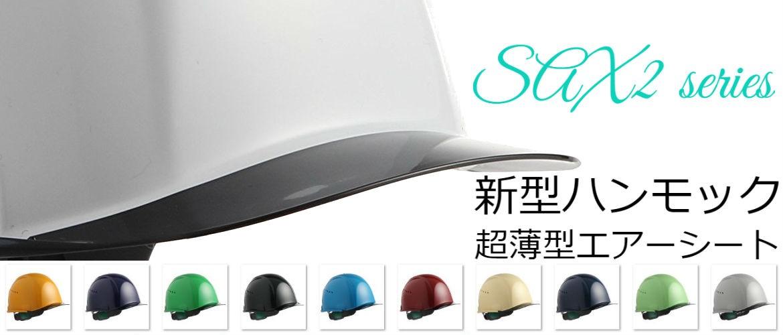 スミハット SAX2 半透明バイザー 工事用ヘルメット