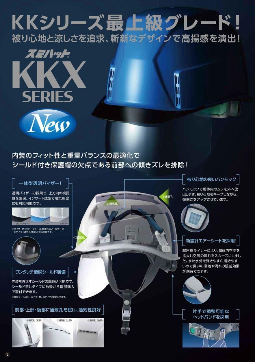 スミハット 工事用ヘルメット KKXシリーズ カタログ