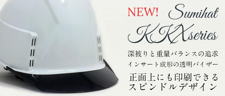 2019年新作! スミハット KKX 透明ひさし 工事用ヘルメット