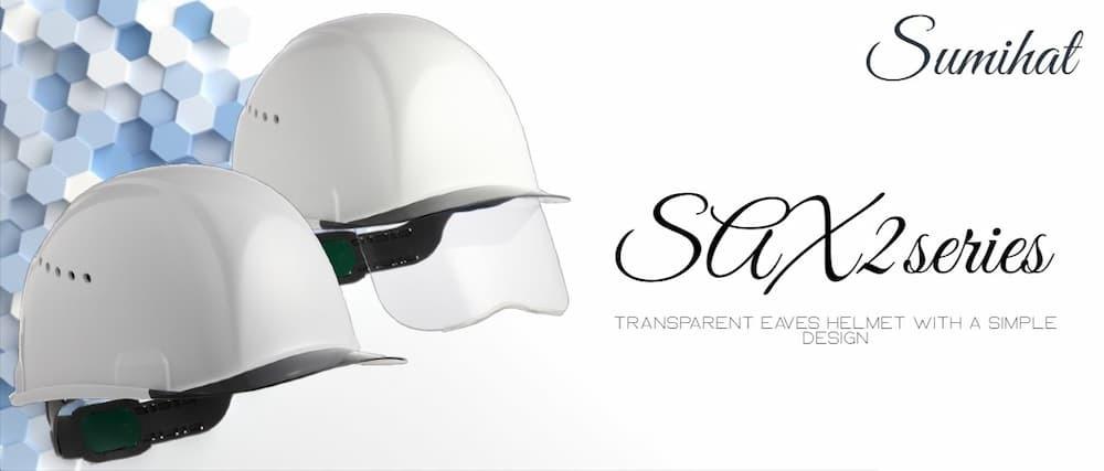 スミハット SAX2シリーズ 透明バイザー 工事用ヘルメット