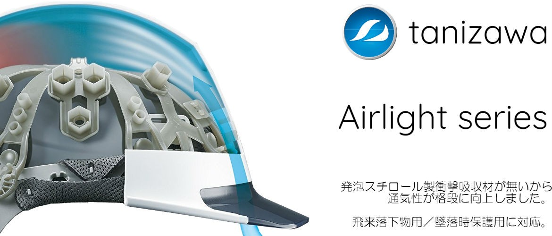 谷沢製作所(タニザワ) エアライトシリーズ 涼しい 作業用・工事用ヘルメット