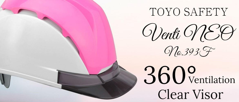 トーヨーセフティー No.393F Venti NEO 360°通気孔 透明ひさし 工事用ヘルメット