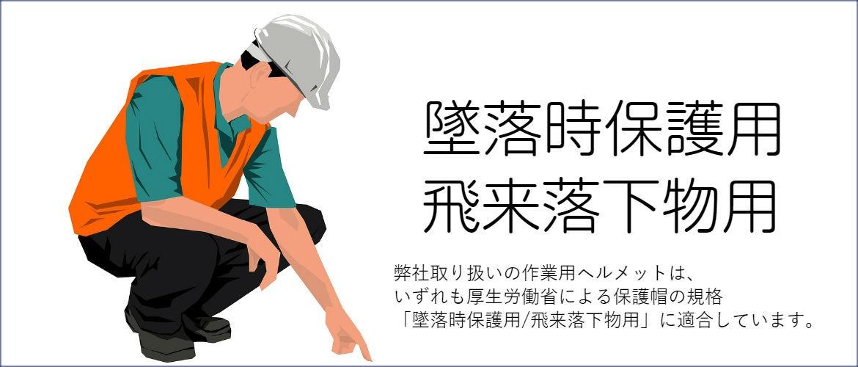墜落時保護用 飛来落下物用 ヘルメット 工事用 作業用 建設用 建築用 現場用 高所用 安全 保護帽