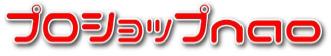プロショップnao ロゴ