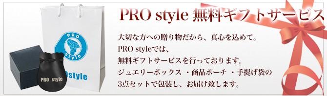 PRO style 無料ギフトサービス