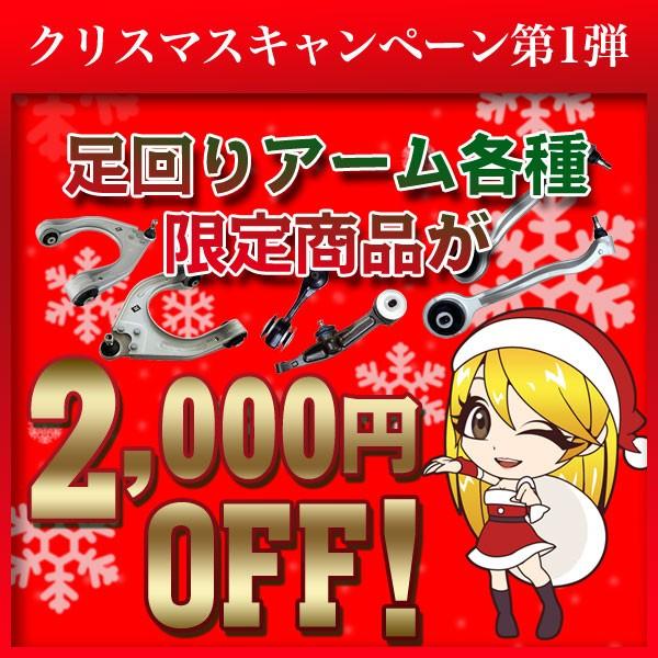 X mas第一弾 【2000円OFFクーポン】 足回りアーム限定商品