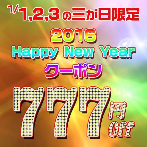 【777円OFFクーポン】 ハッピーニューイヤークーポン