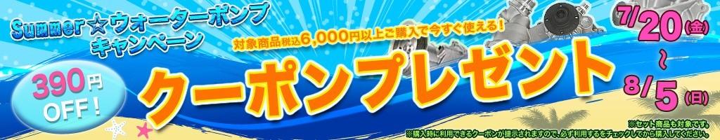 390円OFFクーポン配布!