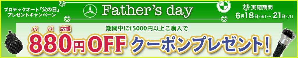 880円OFFクーポン配布!