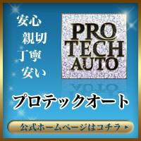 プロテックオート公式サイト