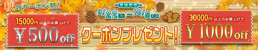 秋のクーポン祭!