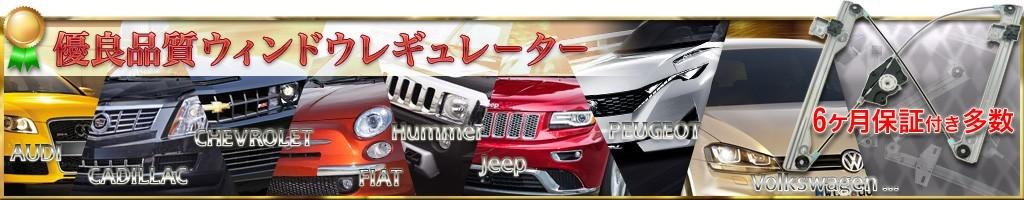 アメリカ車各種ウィンドウレギュレーター特集