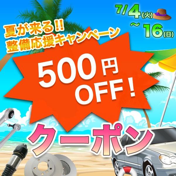 【500円OFFクーポン】 整備応援キャンペーン