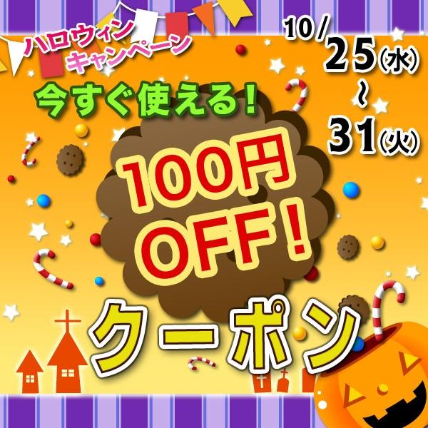 【100円OFFクーポン】 ハロウィンキャンペーン