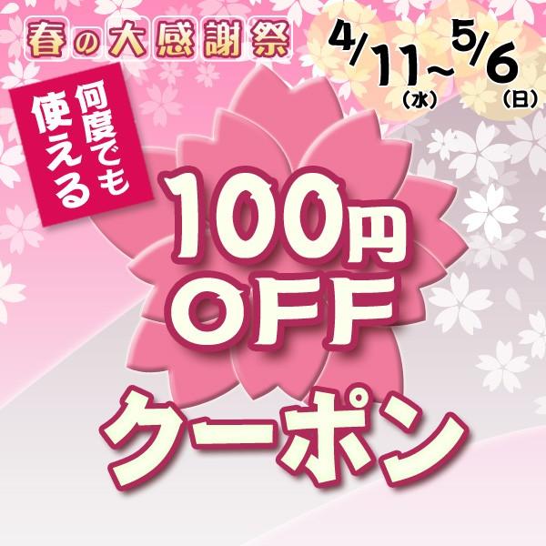 【100円OFFクーポン】 春の大感謝祭