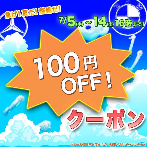 1000円以上で今すぐ使える!【100円OFFクーポン】