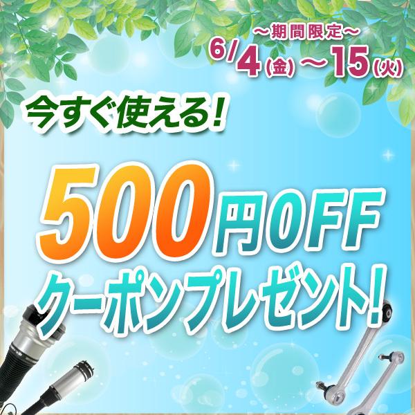 15,000円以上で今すぐ使える!【500円OFFクーポン】