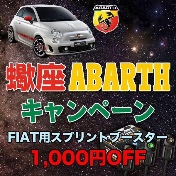 【1000円OFFクーポン】 さそり座キャンペーン FIAT用スプリントブースター