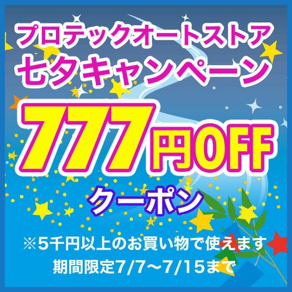 七夕キャンペーン!777円OFFクーポン