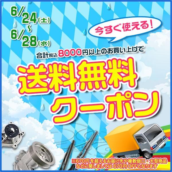 【送料無料クーポン】 夏前整備キャンペーン