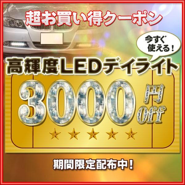 【3000円OFF!】 高輝度LEDデイライト超お買い得クーポン