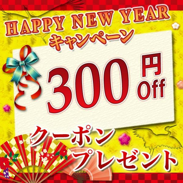 【300円OFFクーポン】 新春クーポン