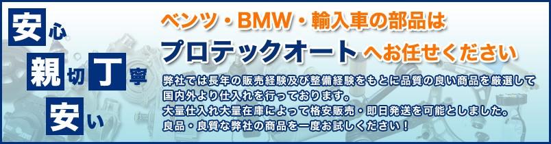 ベンツ・BMW・輸入車の部品はプロテックオートにお任せください