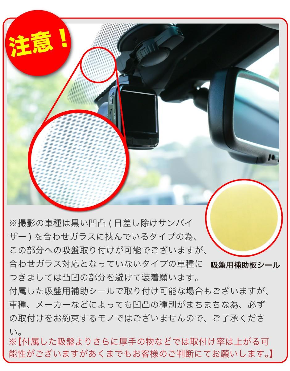 ドライブレコーダー取付時の注意