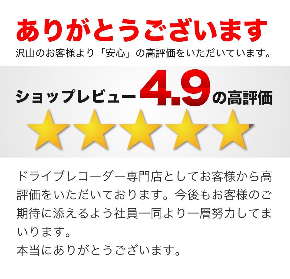 ショップレビュー4.9
