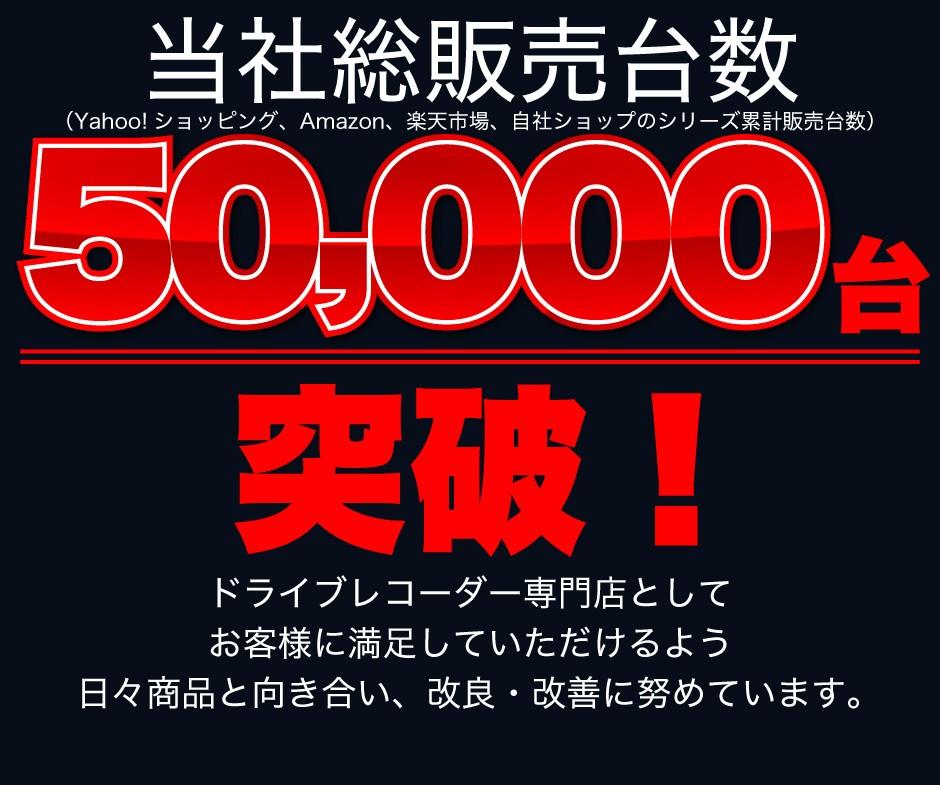 5万台突破!
