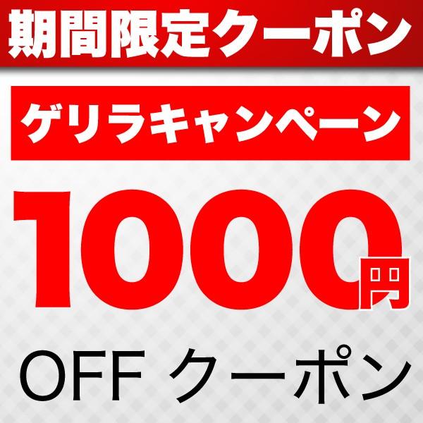 【期間限定】TX-07Cのご購入に使える1000円OFFクーポン