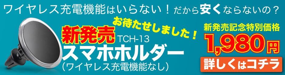 TCH-13バナー