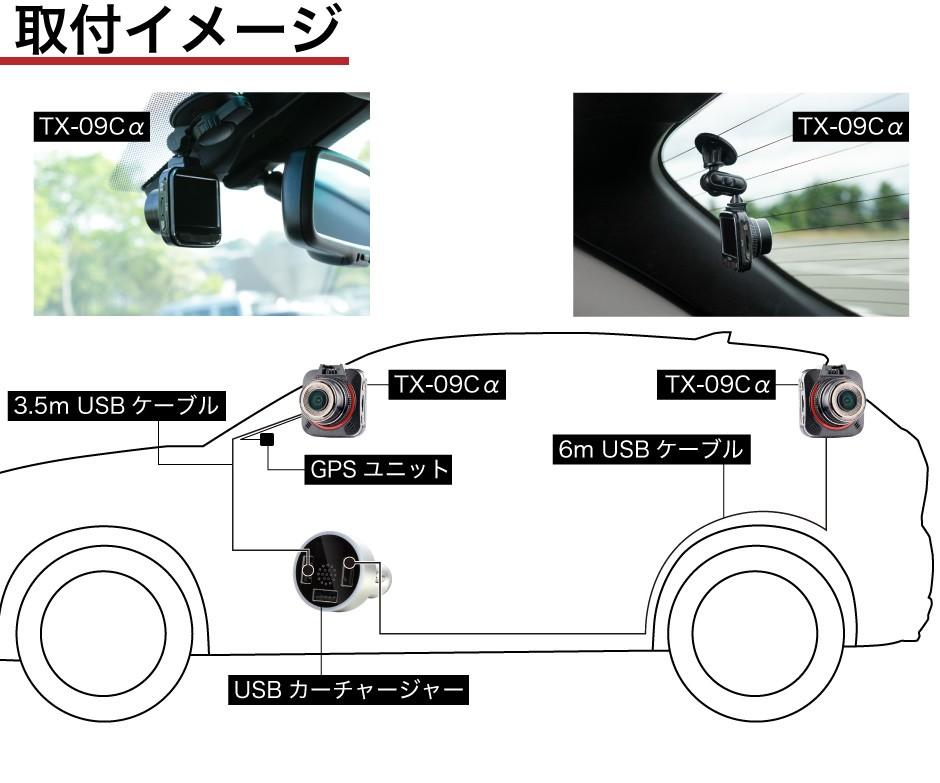 取付イメージ図