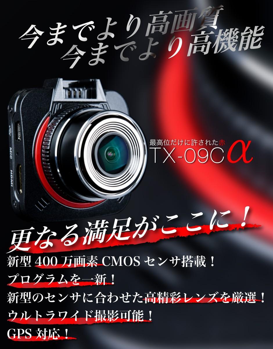 tx-09cα_top