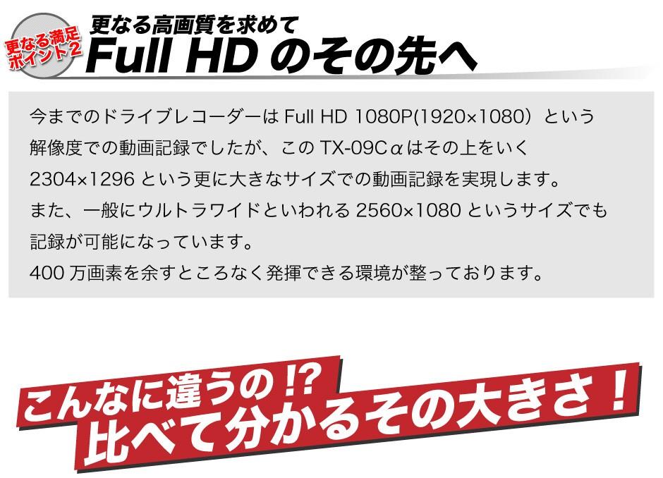Full HDのその先へ