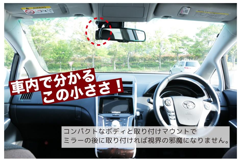 車内取り付けイメージ