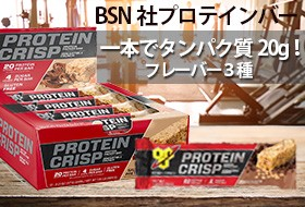 BSN Protein Crips