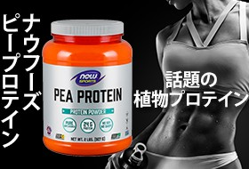 NF Pea Protein ピープロテイン