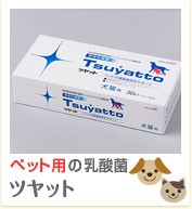ペット用乳酸菌ツヤット