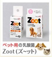ペット用乳酸菌Zoot