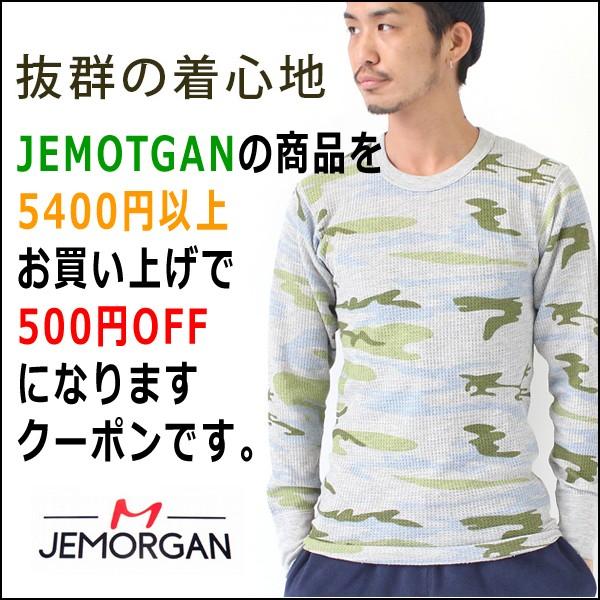 老舗サーマルウェアブランドのJEMORGANの長袖カットソーが500円オフ!になるクーポンです♪