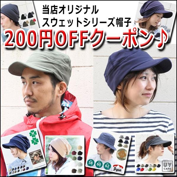 当店オリジナルで大人気のスウェット素材アイテムが200円OFFに!!