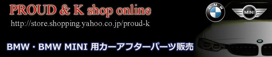 自動車アフターパーツ販売 PROUD&K