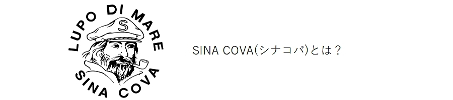 シナコバとは