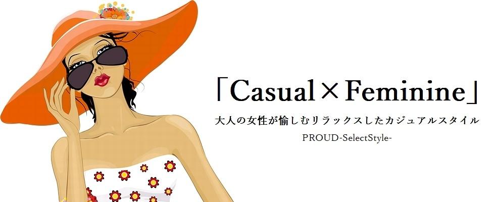 「Casual×Feminine