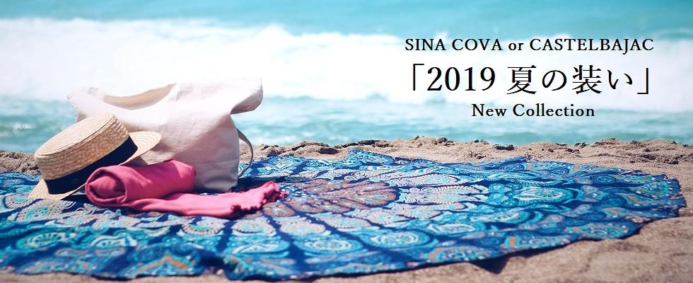 2019 夏の装い