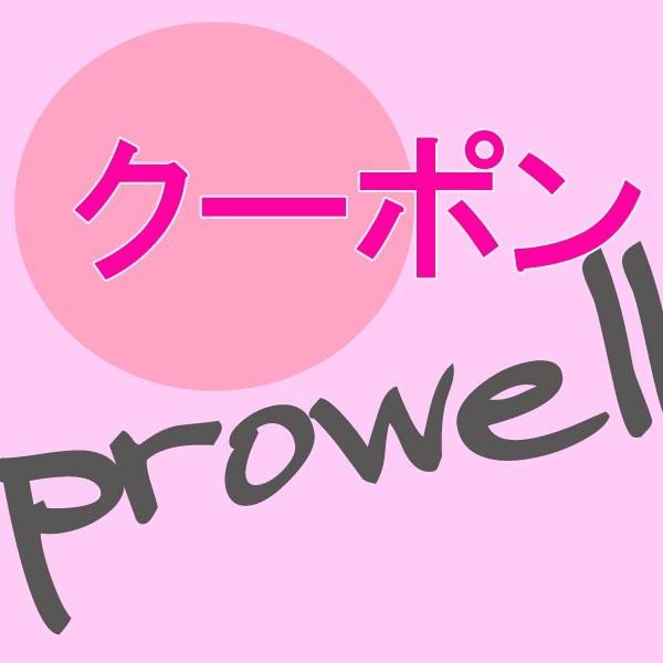 プロウェルで使える5%OFFクーポン
