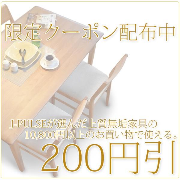 【Jパルスバイヤーが選んだ上質無垢家具限定クーポン】